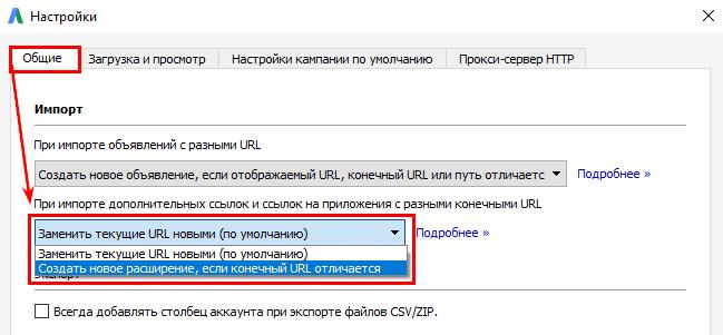 Создать новое расширение, если конечный URL отличается