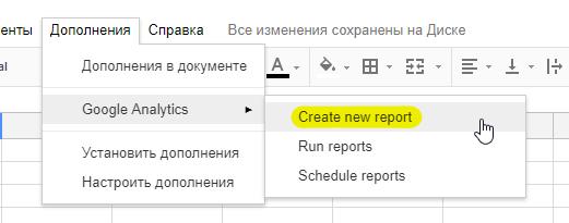 Создать новый отчет