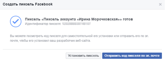 Создать пиксель Фейсбук