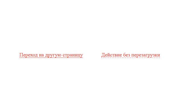 Ссылки, при клике по которым пользователь переходит на другую страницу - лучше подчеркивать сплошной линией