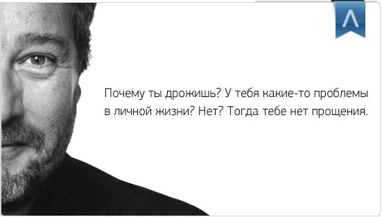 Мотиватор Филиппа Старка