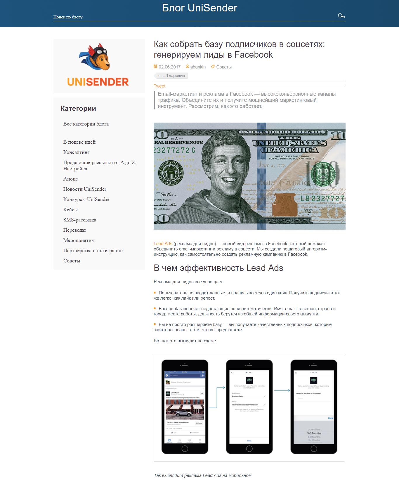 Страница публикации до редизайна блога UniSender