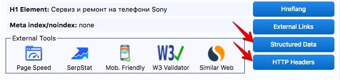Двата бутона в долната част на панела служат за проверка на микроформатите на текущата страница, както и пълния списък с HTTP хедърите на страницата