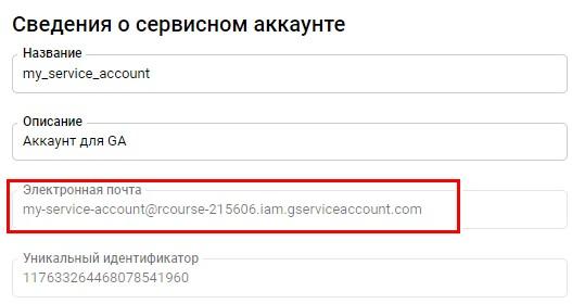 Сведения о сервисном аккаунте Алексей Селезнев блог Нетпик