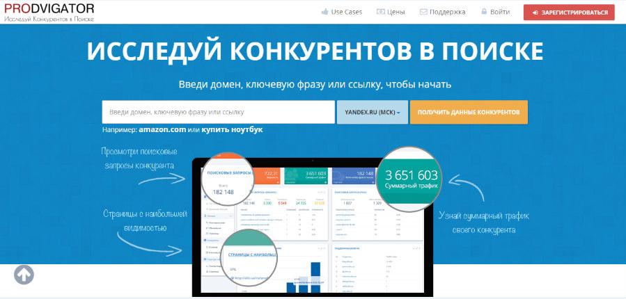 Так выглядел дизайн главной страницы сервиса Продвигатор