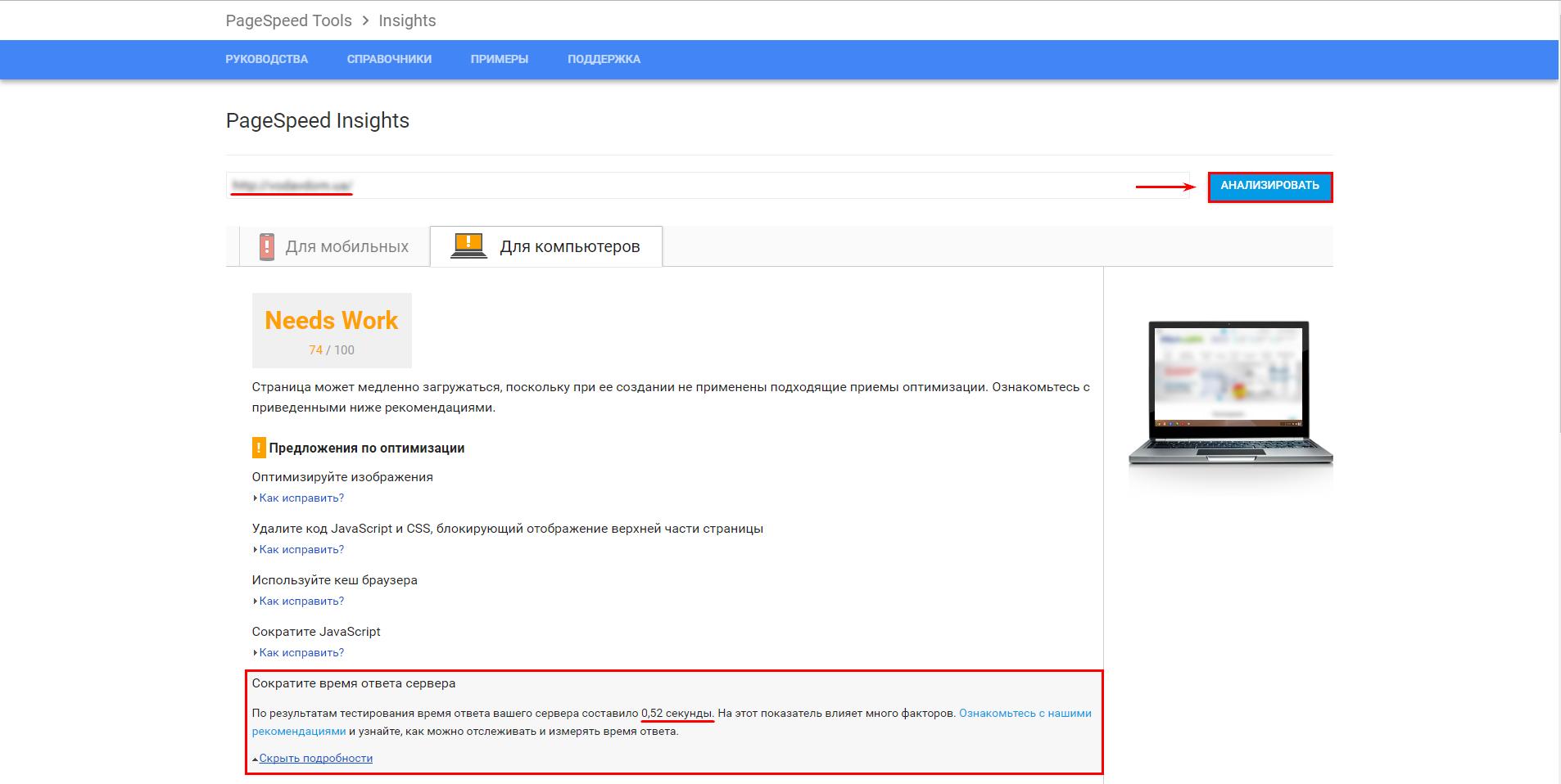 Также можно использовать инструмент PageSpeed Insights