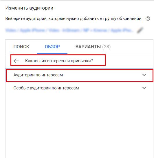 targeting-interesy-dla-google-ads.png