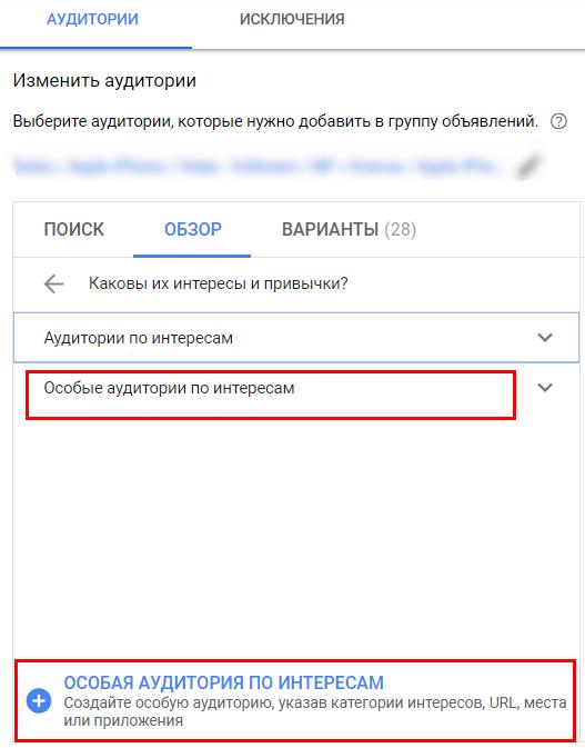 targeting-osobye-auditori-po-interesam-dla-google-ads.png