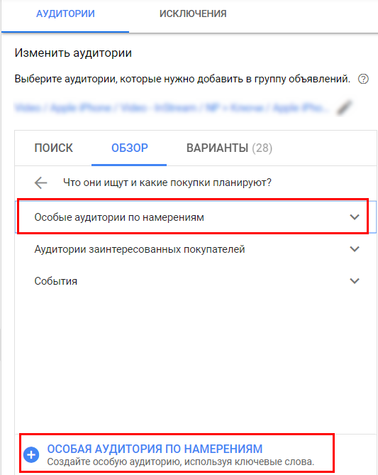 targeting-osobye-auditori-po-namereniam-dla-google-ads.png