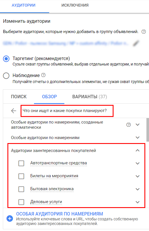 targeting-zainteresovannye-pokupateli-dla-google-ads.png