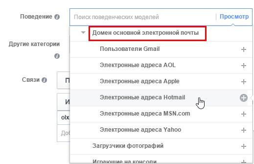 Таргетинг по домену основной электронной почты