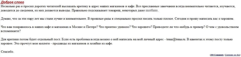 доброе слово Артемия Лебедева в ЖЖ
