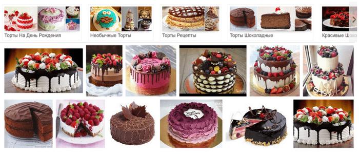 Например, тематика - изготовление тортов на заказ