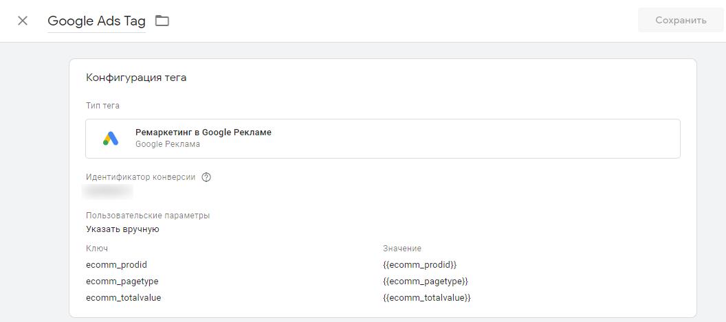 теперь можем создать тег ремаркетинга и указать идентификатор конверсии и добавить пользовательские параметры