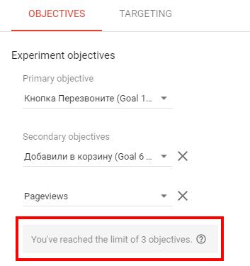 Три цели на один эксперимент