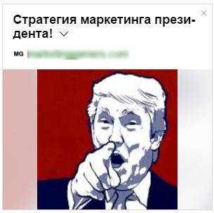 Друзья Трампа