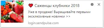 Транзакционные push-уведомления