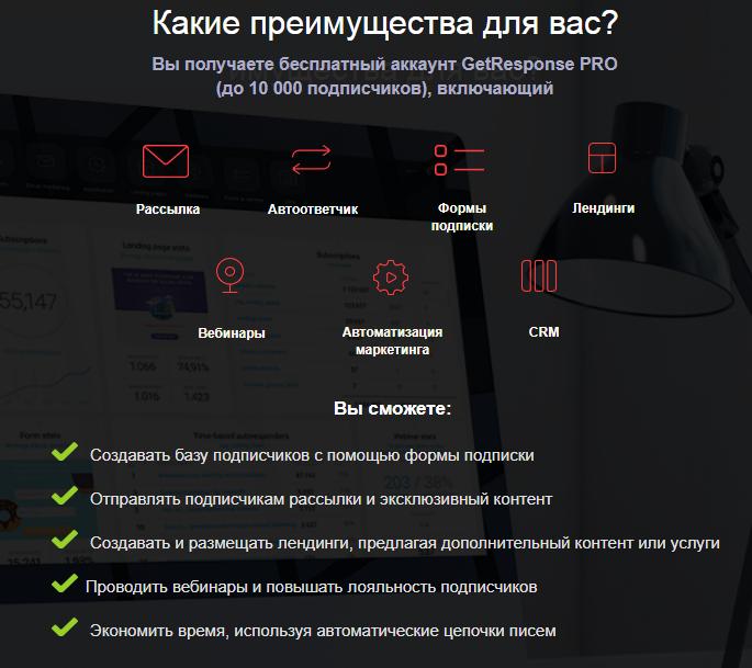 участники программы получали аккаунт GetResponse PRO (до 10 000 подписчиков) со всеми возможностями сервиса