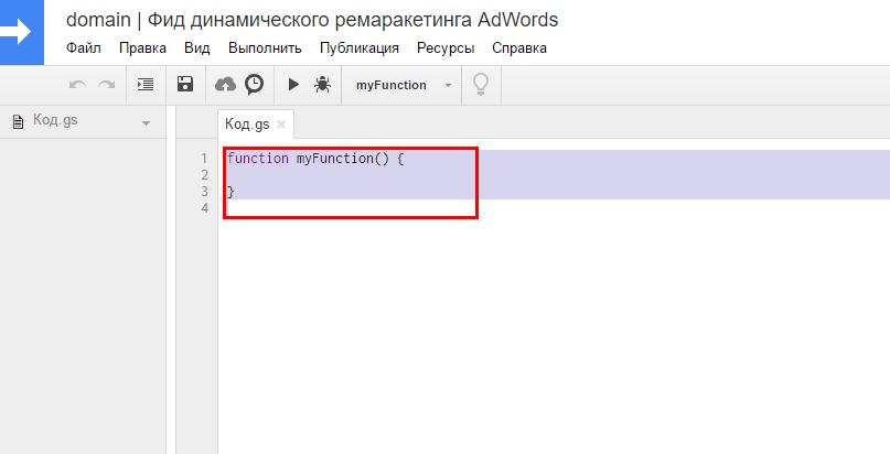 Удалите имеющиеся на странице строки кода