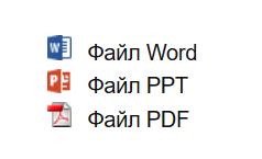 удобно ставить значок, отображающий формат файла, который будет скачан
