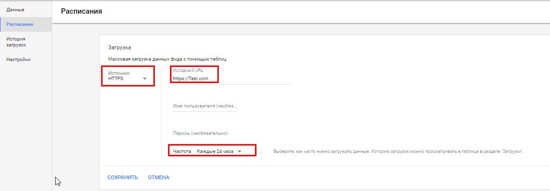 Указываем «Источник», «Исходный URL» и «Частоту»