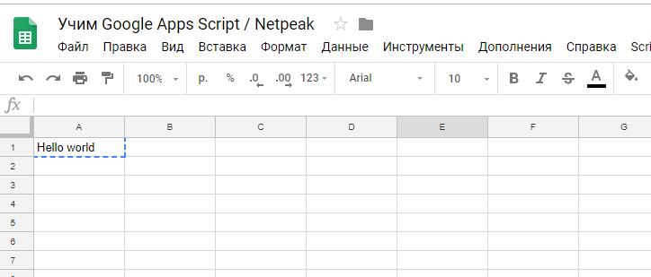 Уроки по Google Apps Script в Google Sheets Netpeak