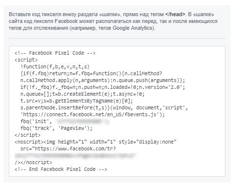 Установить код пикселя вручную