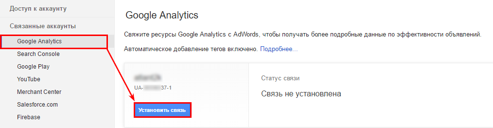 Установить связь с Google Analytics в аккаунте AdWords