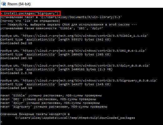 """Установите нужный пакет с помощью команды «install.packages(""""bigrquery"""")»"""