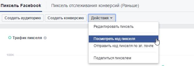 Установите пиксель Facebook