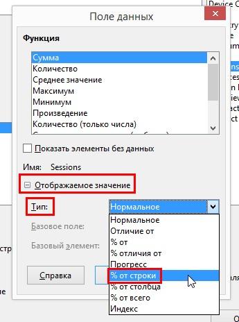 В открывшемся диалоговом окне «Поле данных» раскройте меню «Отображаемое значение», установите «Тип: % от строки» и нажмите ОК
