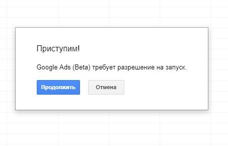 Установка приложения Google Ads для таблиц