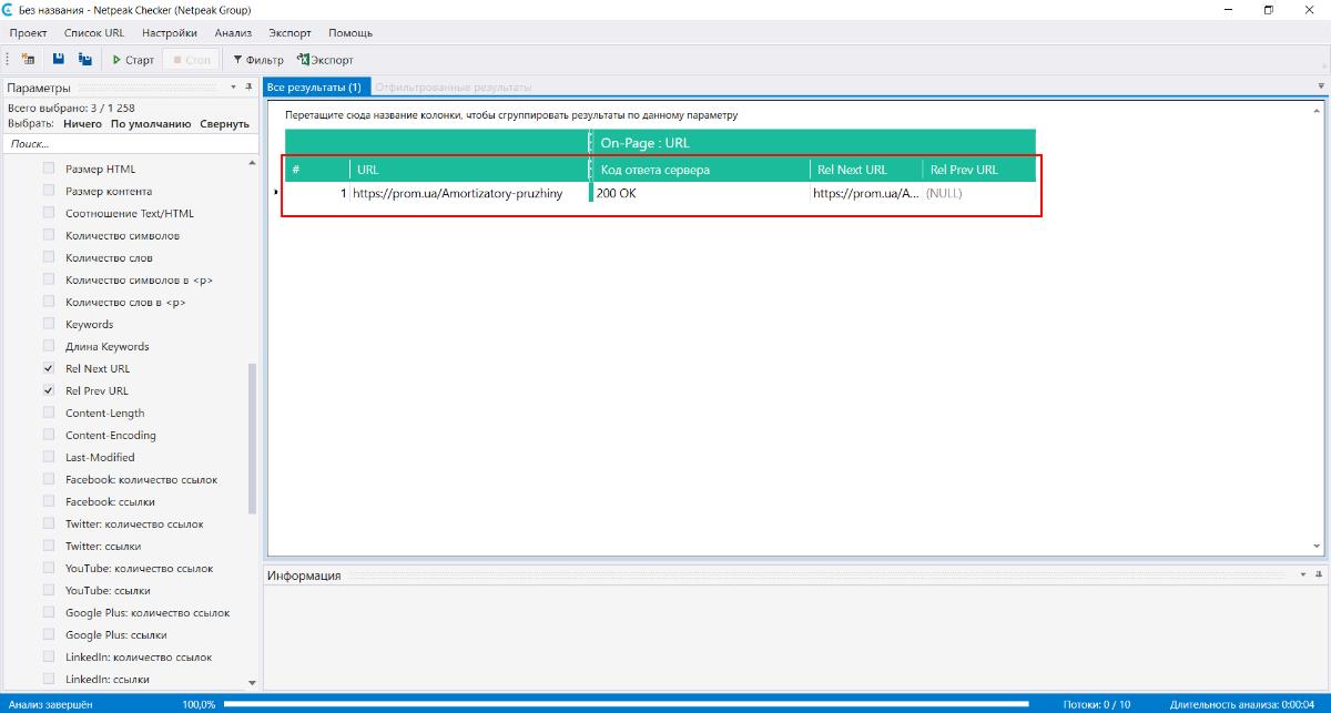 установлен ли rel=next и rel=prev для страниц пагинации (параметры «Код ответа сервера», «Rel Next URL», «Rel Prev URL»)