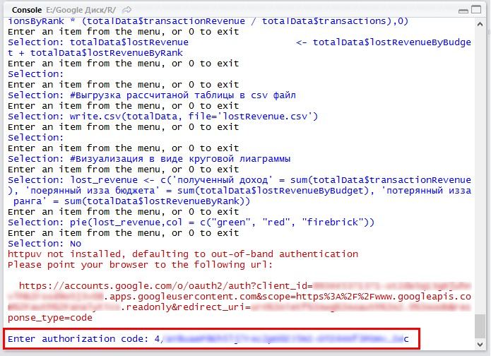 в браузере генерируется ключ доступа