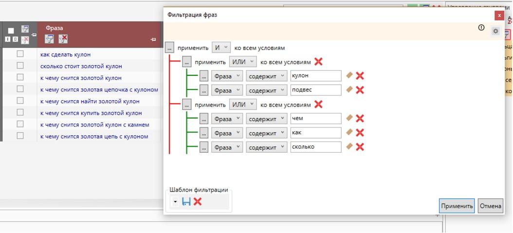 В данном примере мы выполнили поиск информационных запросов, содержащих слова «кулон» и «подвеска»