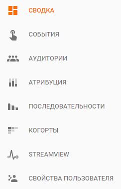 В Firebase Analytics доступны такие ключевые разделы.png