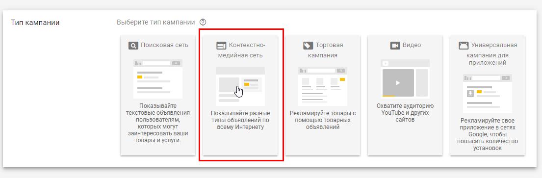 В Google Ads выбираем тип кампании «Контекстно-медийная сеть»