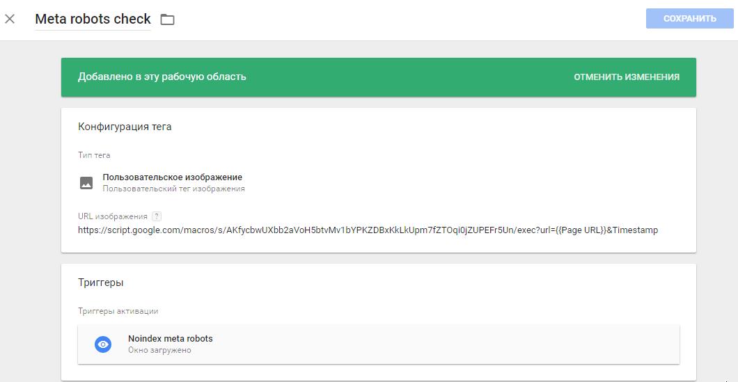 В Google Tag Manager создаем тег Meta robots check