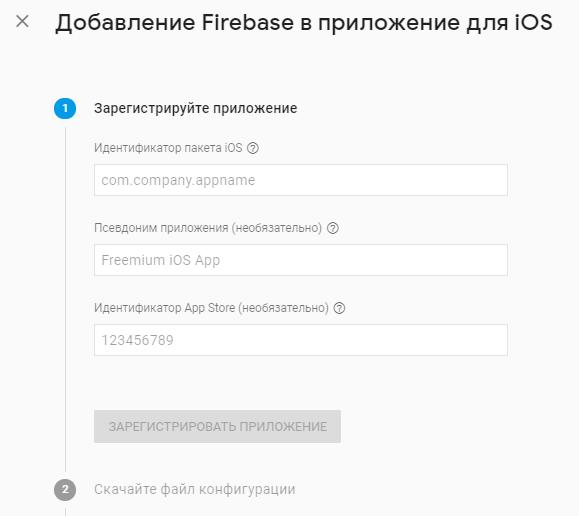 В качестве идентификатора iOS нужно указать идентификатор App Store