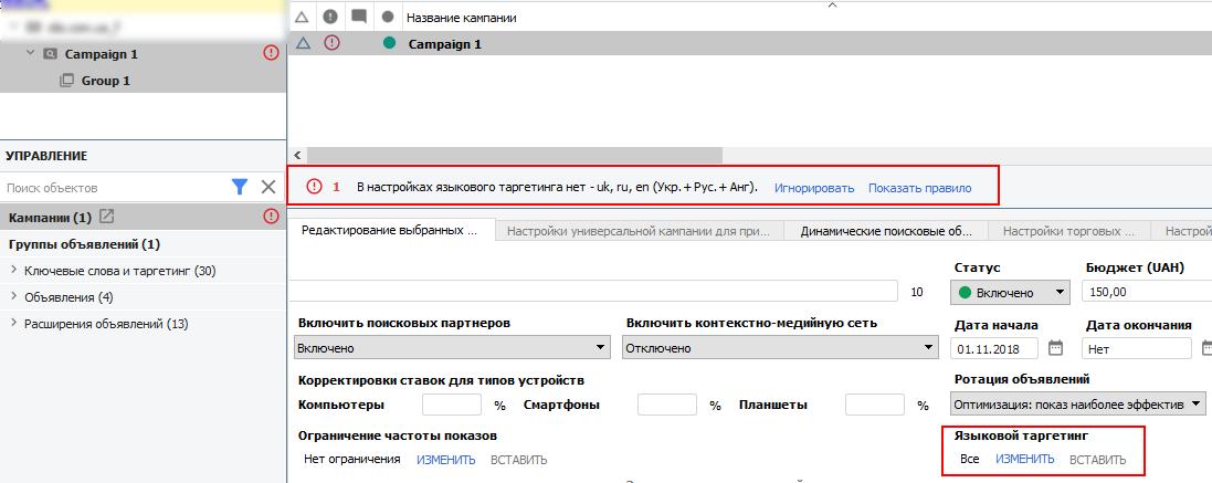 В нашем случае украинский, русский, английский
