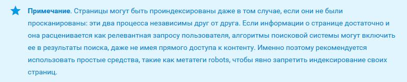 В некоторых случаях поисковый робот может проигнорировать этот документ и страницы попадут в индекс, поэтому конфиденциальную информацию нужно закрывать паролем непосредственно на сервере