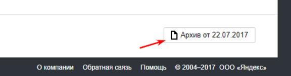 В нижней части страницы расположена кнопка, нажатие на которую влечет за собой загрузку отчета по внешним ссылкам в виде архива
