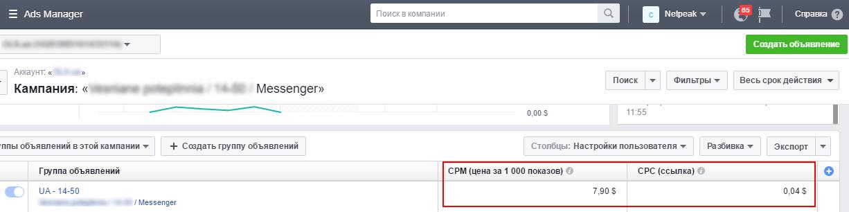 В одном кейсе в рекламной кампании с геотаргетингом на Украину CPM составил $7,9, а CPC — 0,04$