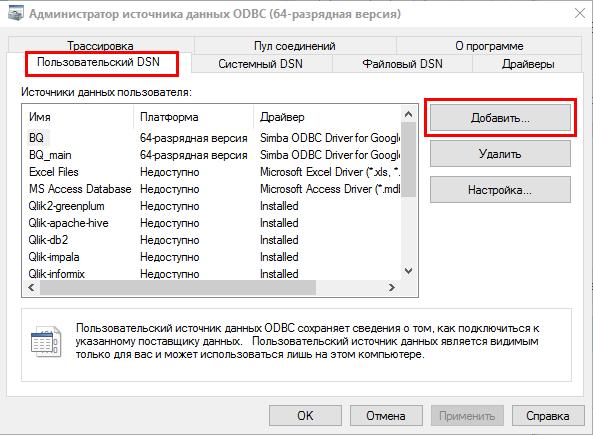 В окне «Администратор источника данных ODBC» перейдите на вкладку «Пользовательский DSN» и нажмите «Добавить»