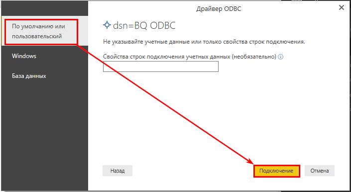 В окне «Драйвер ODBC» выберите тип подключения «По умолчанию или пользовательский» и нажмите «Подключение»