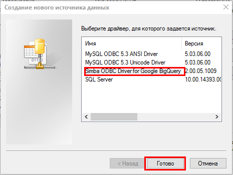 В окне «Создание нового источника данных» выбираете драйвер «Simba ODBC Driver for Google BigQuery» и нажимаете «Готово»