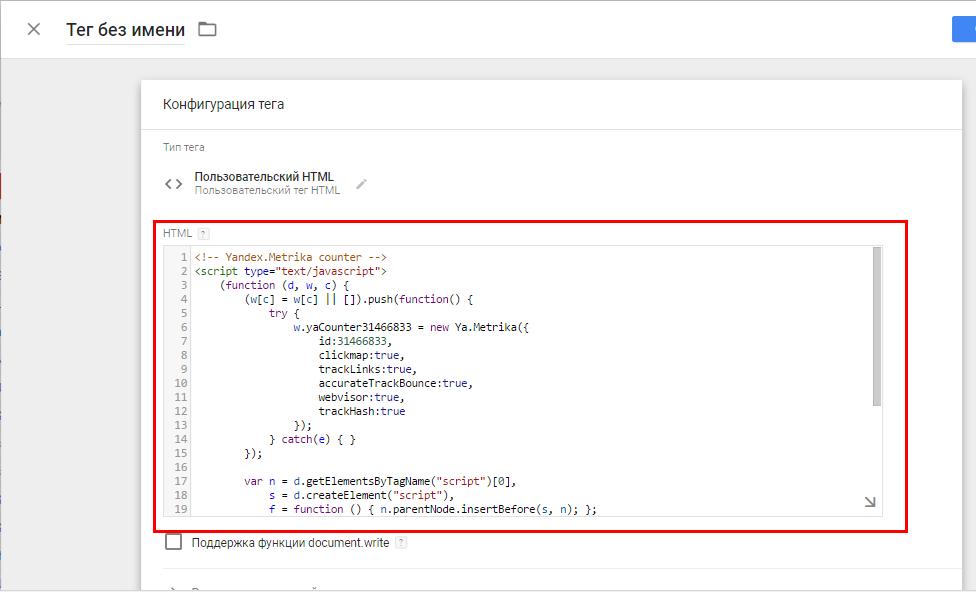 В появившееся поле HTML вставьте код счетчика