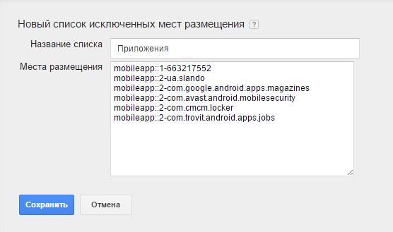 в поле «Места размещения» добавьте нерелевантные мобильные сайты и приложения