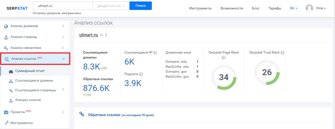 В разделе «Анализ ссылок» вы найдете домены, которые ссылаются на ваш сайт, самые популярные анкоры и ссылающиеся страницы