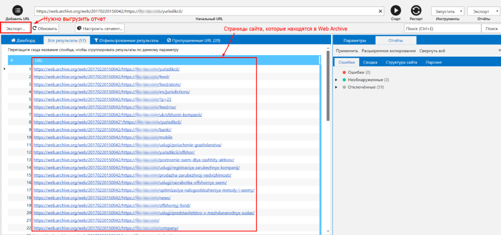 В результате можно получить все найденные страницы в Web Archive